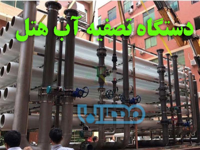 دستگاه تصفیه آب هتل
